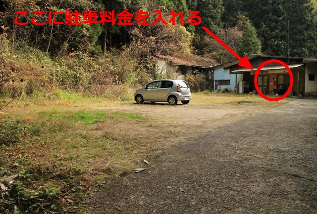 石ケ谷峡の駐車場
