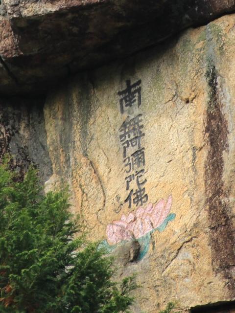 石ケ谷峡、名号岩