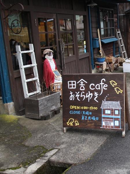 田舎cafeおそらゆき