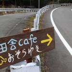 田舎cafeおそらゆき-山奥の限界集落で過ごす(カカシもおるで)