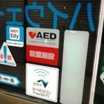 無料wifi、NEXCO西日本『W-NEXCO Free Wi-Fi』の通信速度を測定
