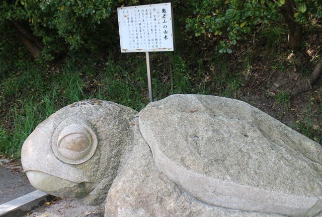 亀老山展望台の亀