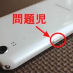 スマホsh-01fの電源ボタンをScreen Off FXで代用じゃ!