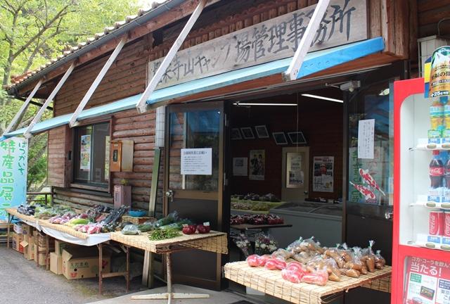 極楽寺山キャンプ場管理事務所