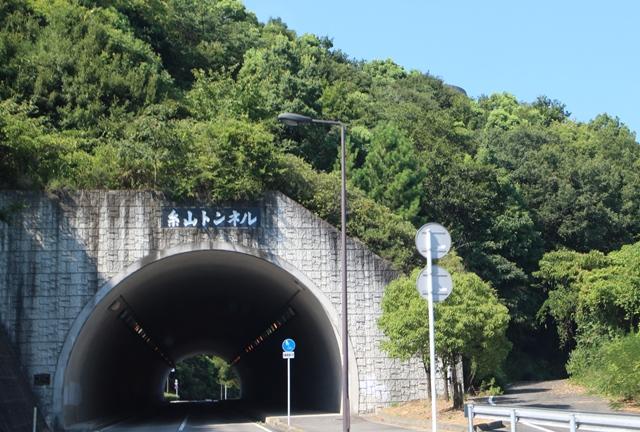 糸山トンネル