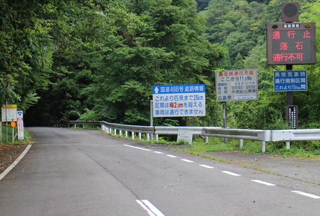 中津谷渓谷の入口