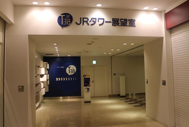 JRタワー展望室入口