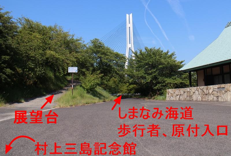 村上三島記念館の四叉路