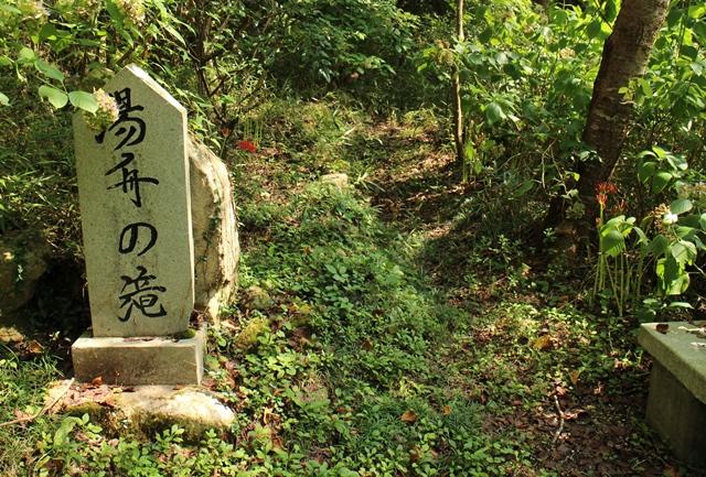 湯舟の滝、石碑