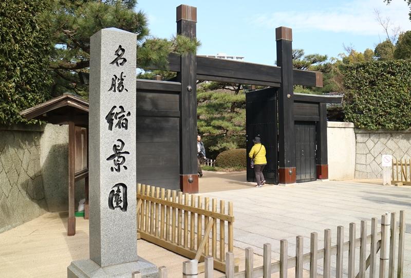 縮景園入口の冠木門