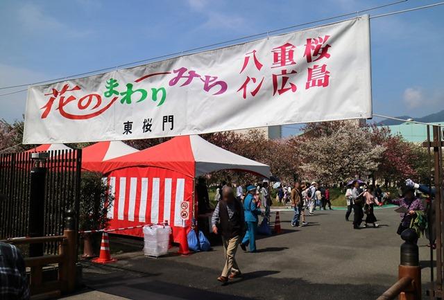 広島造幣局「花のまわりみち」東桜門