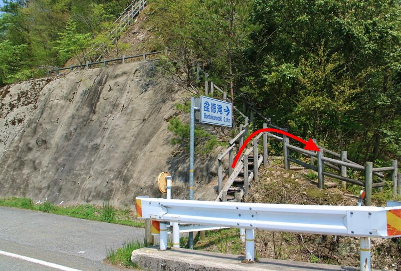 盆徳滝の入口