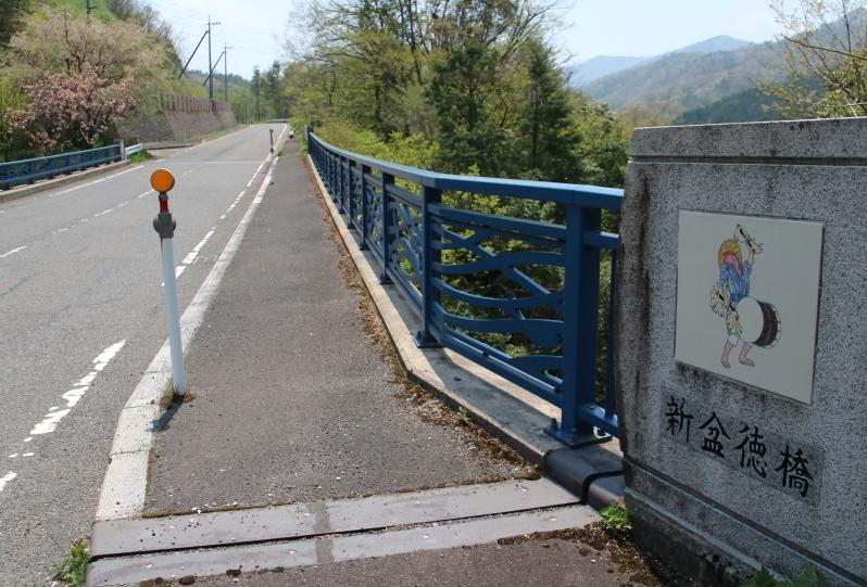 県道306号線、新盆徳橋