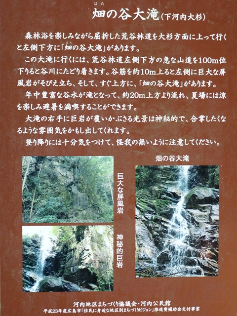 畑の谷大滝の看板