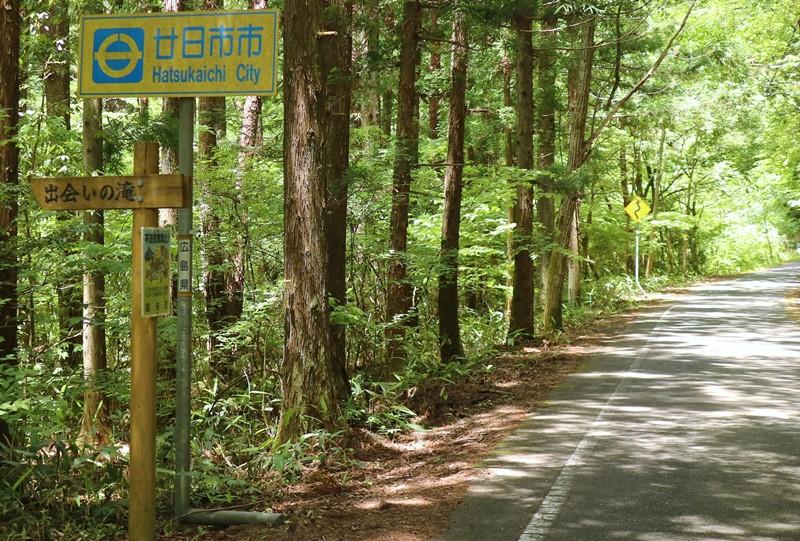 「出会いの滝」入口