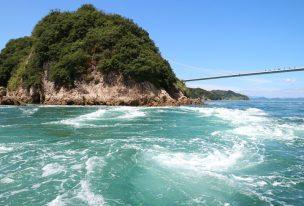 中渡島の「湧き潮」