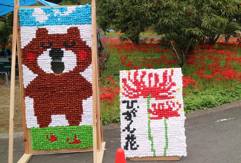「ひがん花まつり」記念撮影できる看板
