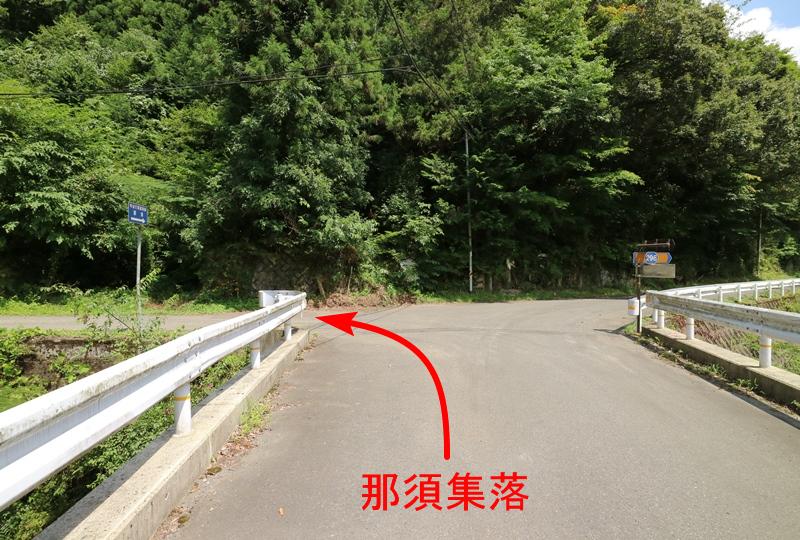 県道296号線、町道打梨那須線の分岐