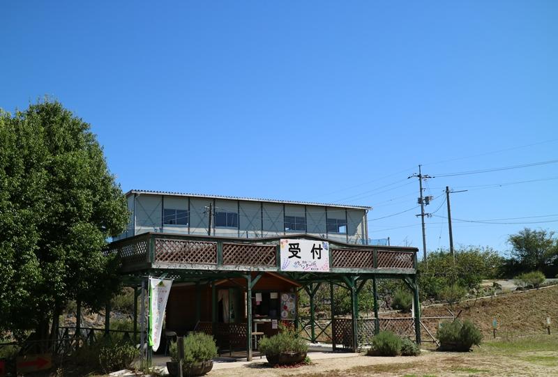 「香山ラベンダーの丘」入口