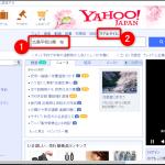 『Yahoo!リアルタイム検索』知りたいことの最新情報がわかるぞ!!