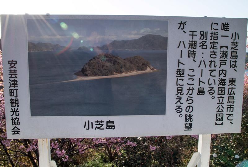 小芝島(別名:ハート島)の案内