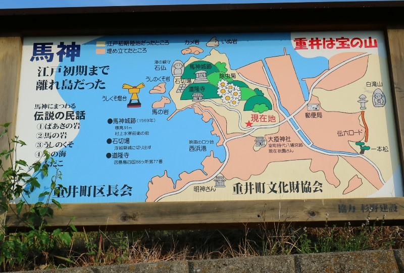 重井、馬神除虫菊畑途中の案内板が付近がかつて島であったことを示す