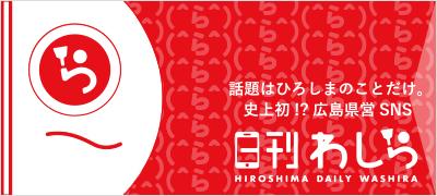 ひろしま県営SNS 「日刊わしら」
