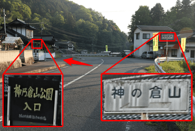 神ノ倉山公園への分岐「望月前青木商店」