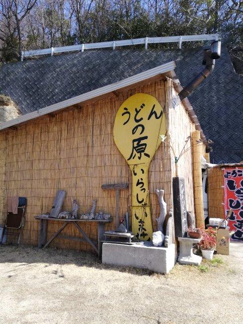 とびしま海道、上蒲刈島「うどんの原」