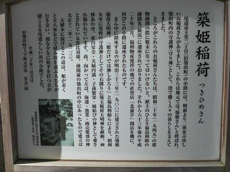 尾道「築姫稲荷」