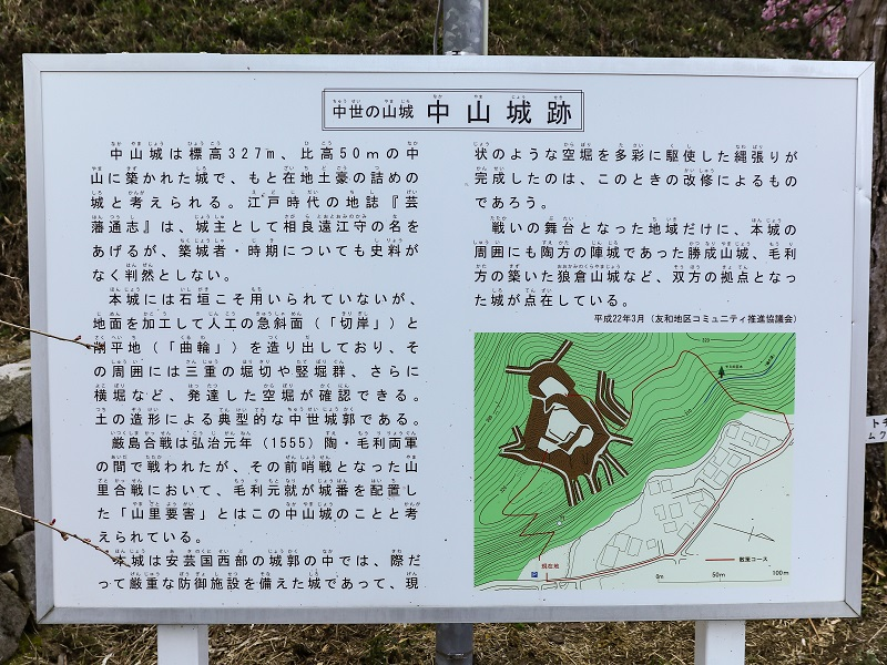 中山城跡公園の案内板(廿日市市)