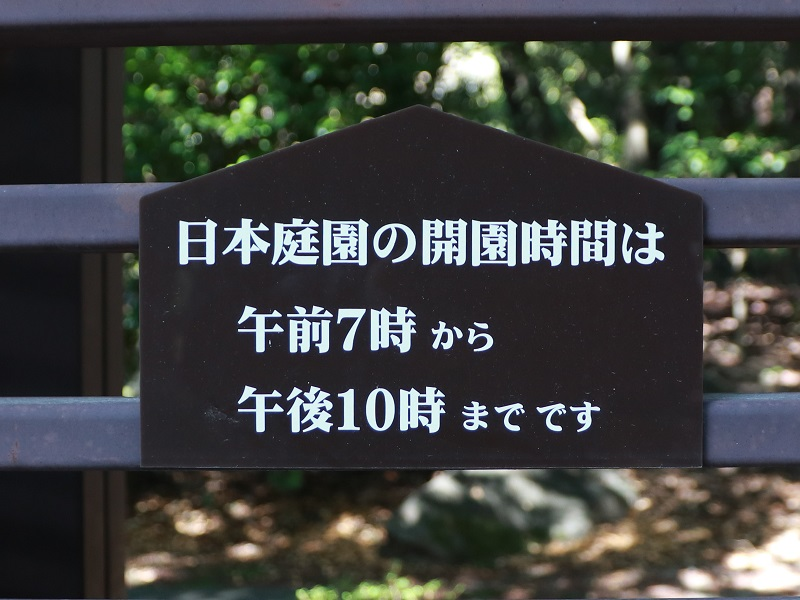 「西部埋立第五公園」日本庭園(商工センター)の開園時間